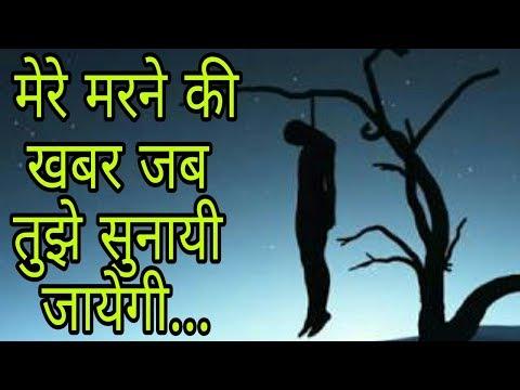 मेरे मरने की खबर जब तुझे सुनायी जायेगी- New Sad Poetry Shayari In Hindi || Mere Marane Ki Khabar
