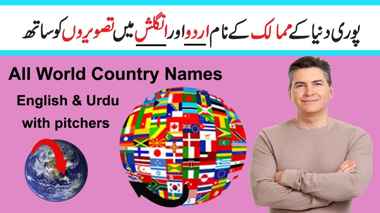 All world country names english urdu with pitchers youtube all world country names english urdu with pitchers gumiabroncs Choice Image