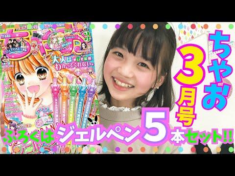 【ジェルペン5本セット!!】ちゃお3月号をみんなでチェック✨