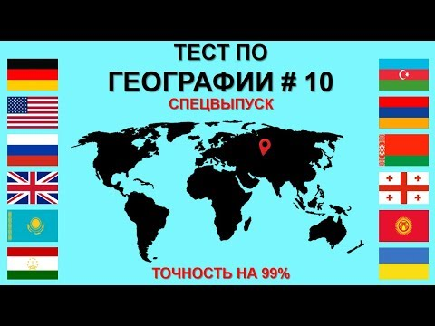 Тест по Географии #10: 40 Вопросов по Географии!