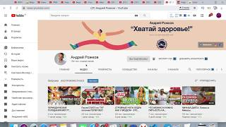 Доход канала Андрей Рожков.Svetlana Müller
