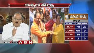 Karnataka Elections Results 2018   Analysis on karnataka Election Result   BJP 46 ,Congress 20,JDS 5