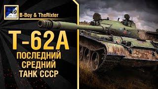 Последний средний танк CCCР - Т-62А - от B-Boy & TheRixter [World of Tanks]