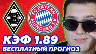Боруссия Мёнхенгладбах Бавария Прогноз на матч футбол Бундеслига 08 01 2021