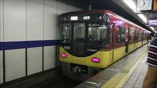 【京阪8000系】ライナー1番列車 淀屋橋駅発車