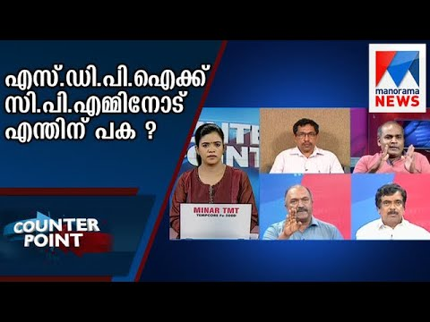 What is the politics behind SDPI CPM issue | Counterpoint