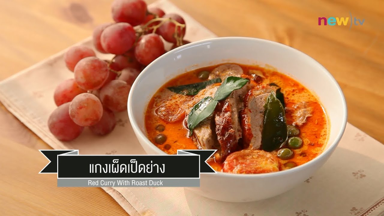 CIY - cook it yourself EP33 [3/3] อาหารจากผลไม้ : แกงเผ็ดเป็ดย่่าง 21/03/15