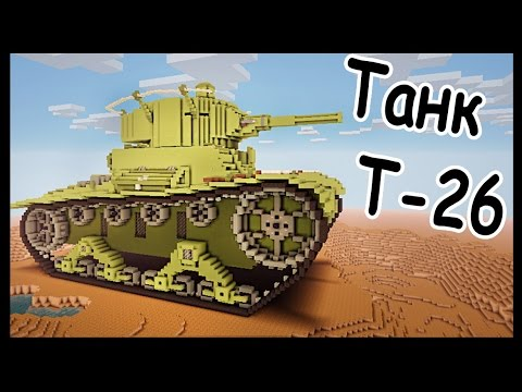 Танк Т-26 в майнкрафт + Подарок - Minecraft - Карты