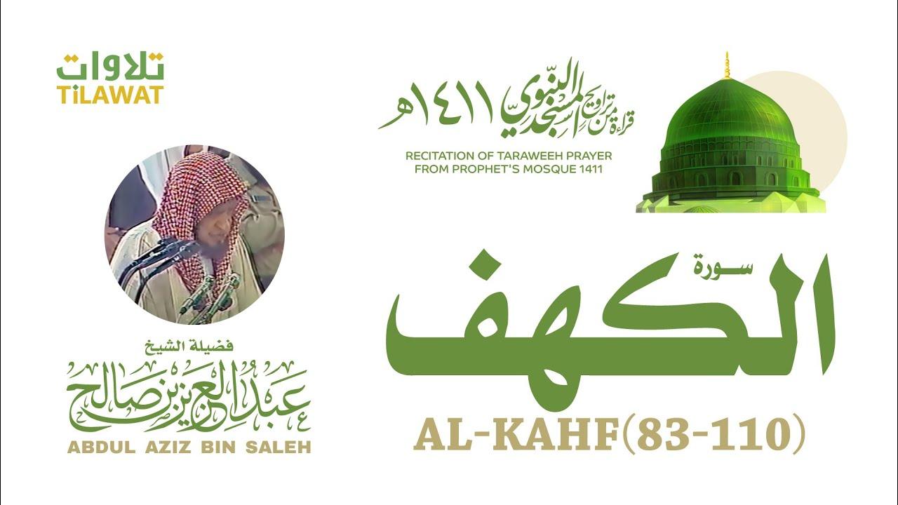 سورة الكهف (83-110) من تراويح المسجد النبوي 1411 - الشيخ عبد العزيز بن صالح رحمه الله