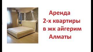 видео квартиры в аренду в астане без посредников