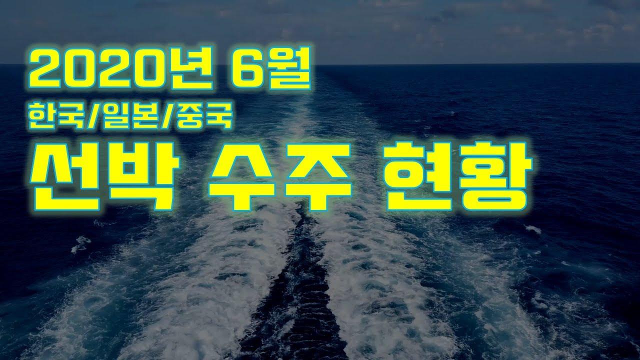 6월 선박수주현황