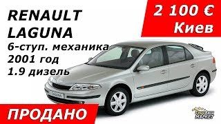 2100 € в Киеве. RENAULT LAGUNA, 2001, 1.9 dCi / EvroAvtoMarket