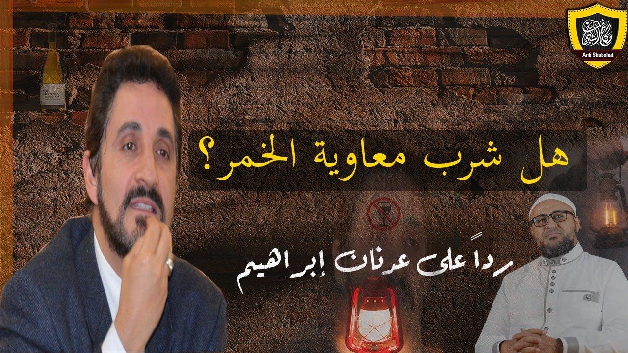 هل شرب معاوية بن أبي سفيان الخمر ردا على عدنان إبراهيم Youtube