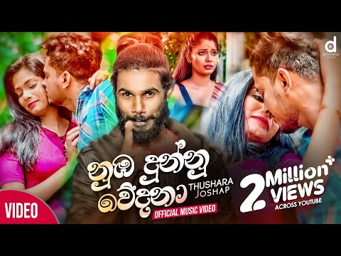 nuba-dunnu-wedana---thushara-joshap-official-music-video-(2020)-|-new-sinhala-video-songs