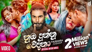 Nuba Dunnu Wedana (නුඹ දුන්නු වේදනා) - Thushara Joshap Official Music Video (2020) | Sinhala Songs