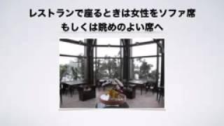 年下女子を惚れさせる「大人デート」の9つのテクニック 【※オススメ動画...