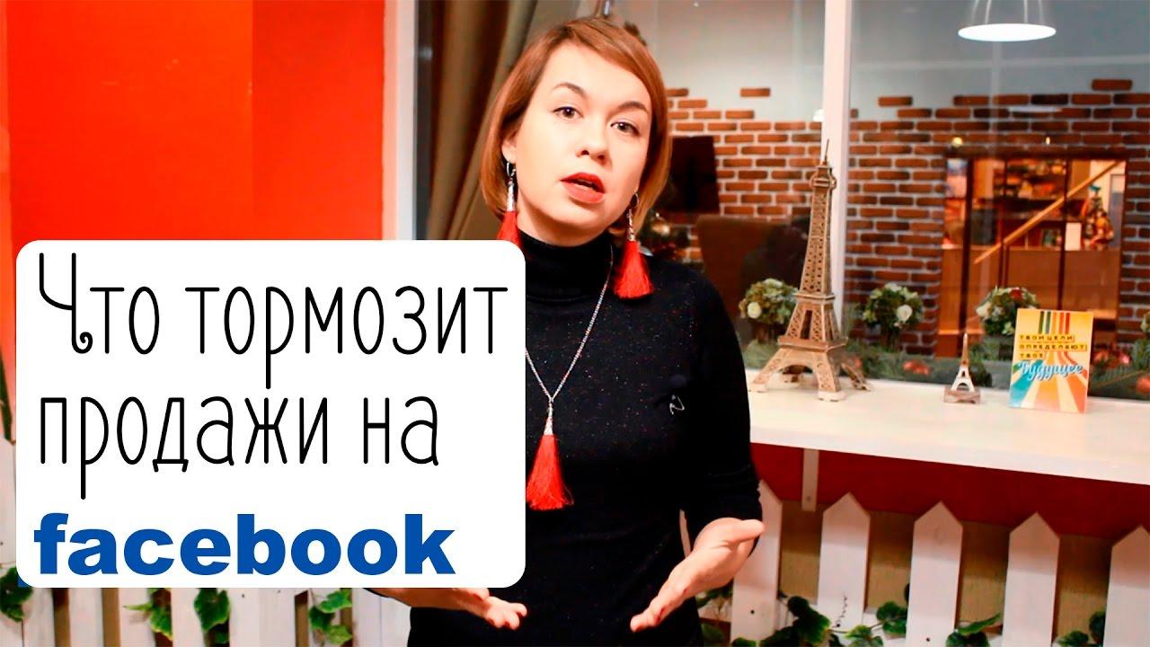 Хотите знать, что тормозит продажи новичков на facebook?
