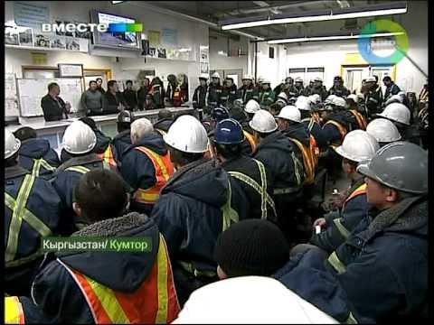 Золото Кыргызстана. Эфир 10.04.2011