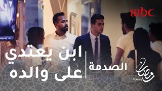 الصدمة - الحلقة 12 - ابن يعنف والده ويعتدي عليه.. شاهد رد فعل الناس