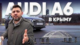из Москвы в Крым на Ауди А6 (С8) 2019 / Впечатления от автомобиля и дороги / Большой тест драйв