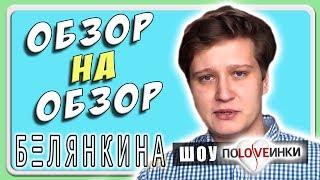 ОБЗОР на ОБЗОР Белянкина шоу Половинки 😜 поLOVEинки ✅