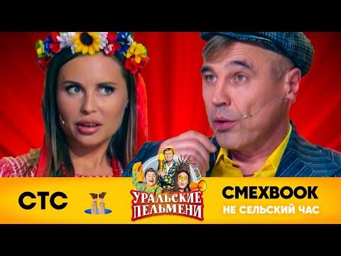 СМЕХBOOK | Не сельский час | Уральские пельмени