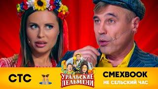 СМЕХBOOK   Не сельский час   Уральские пельмени