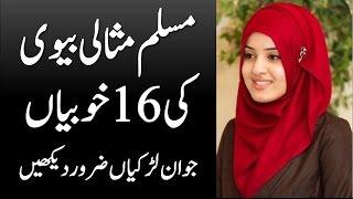 Ideal Muslim Woman must have 16 Qualities ایک مسلمان عورت کی 16 خوبیاں