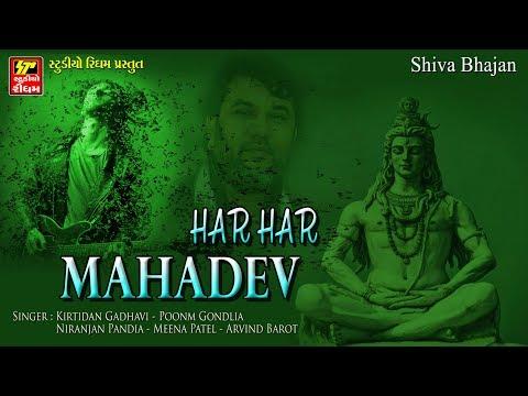 KIRTIDAN GHADHAVI   II   HAR HAR MAHADEV   II  BEST SHIV BHAJAN 2017