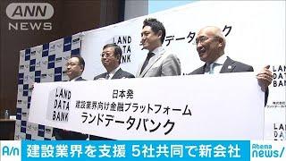 人手不足の建設業界を支援 5社が共同で新会社設立(19/08/31)