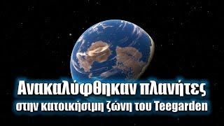 Ανακαλύφθηκαν πλανήτες στην κατοικήσιμη ζώνη του Teegarden   Διαστημικά Νέα (#3)