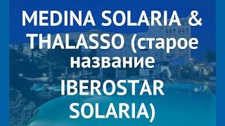 MEDINA SOLARIA & THALASSO (старое название IBEROSTAR SOLARIA) 5* обзор