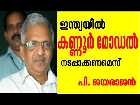 India must adopt Kannur  model says P jayarajan