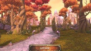 World of Warcraft: Warlords of Draenor  — Преобразование мира