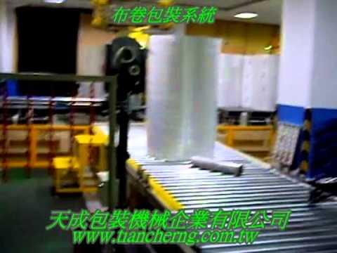 不織布卷纏繞裹膜包裝系統 Nonwoven Cloth Wrapping Packing System with Robot