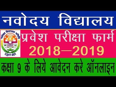 navodaya vidyalaya admission 2018-19 for class 9th