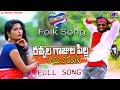 Ravvala Gajula Pilla Song | Latest Folk Song 2020 | Telangana Folk Song | DJ Song | Bhaskar Akena