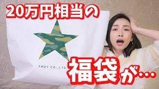 20万円相当の福袋が好みじゃない非常事態。