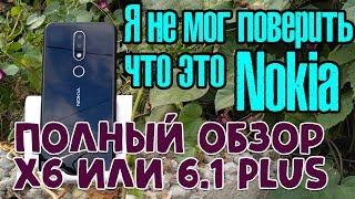 nokia удивляет - годный смартфон! Обзор Nokia X6, он же 6.1 Plus!