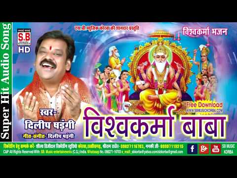 दिलीप षड़ंगी | विश्वकर्मा बाबा | baba vishwakarma 2017 new hit bhajan cg dj bakti aarti song sb music