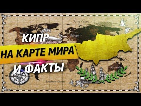 Где находится Кипр на карте мира? Немного о Кипре