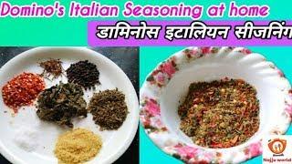 How To Make Italian Seasoning  Italian Seasoning Recipe In Hindi  Pizza Seasoning  najjuworld