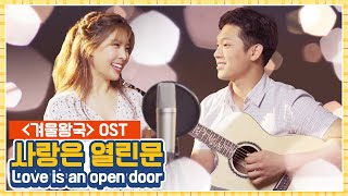 Download Mp3 함연지와 남편이 함께 부르는 겨울왕국 OST 사랑은 열린 문 cover by 햄부부ㅣ햄연지 YONJIHAM