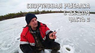 Спортивная рыбалка на лесном озере с дедом Часть 2