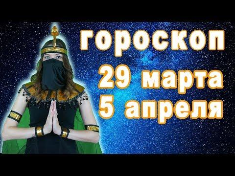 Гороскоп на неделю с 30 марта по 5 апреля что советуют звёзды сбудется всё знак зодиака видео