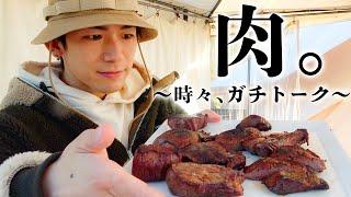 【セルフ焼肉】美味しいお肉を食べてゆるく話してたらなんかシビアな話になったんだけど大丈夫?