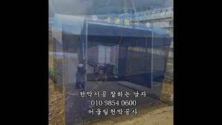 천막시공 1군건설사 세륜장커버 이동설치 (네이버: 천막…