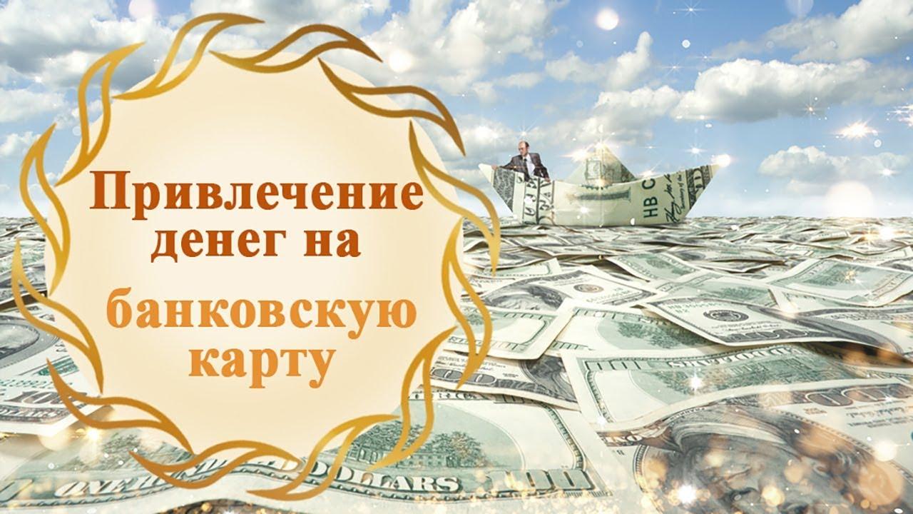 Обряд привлечения денег на банковскую карту