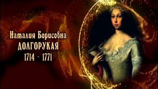 Женщины в русской истории - Наталия Долгорукова