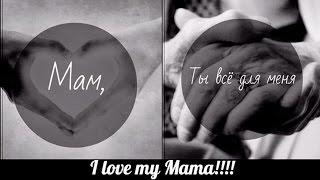 Мама всегда рядом!!! | День Матери 2016
